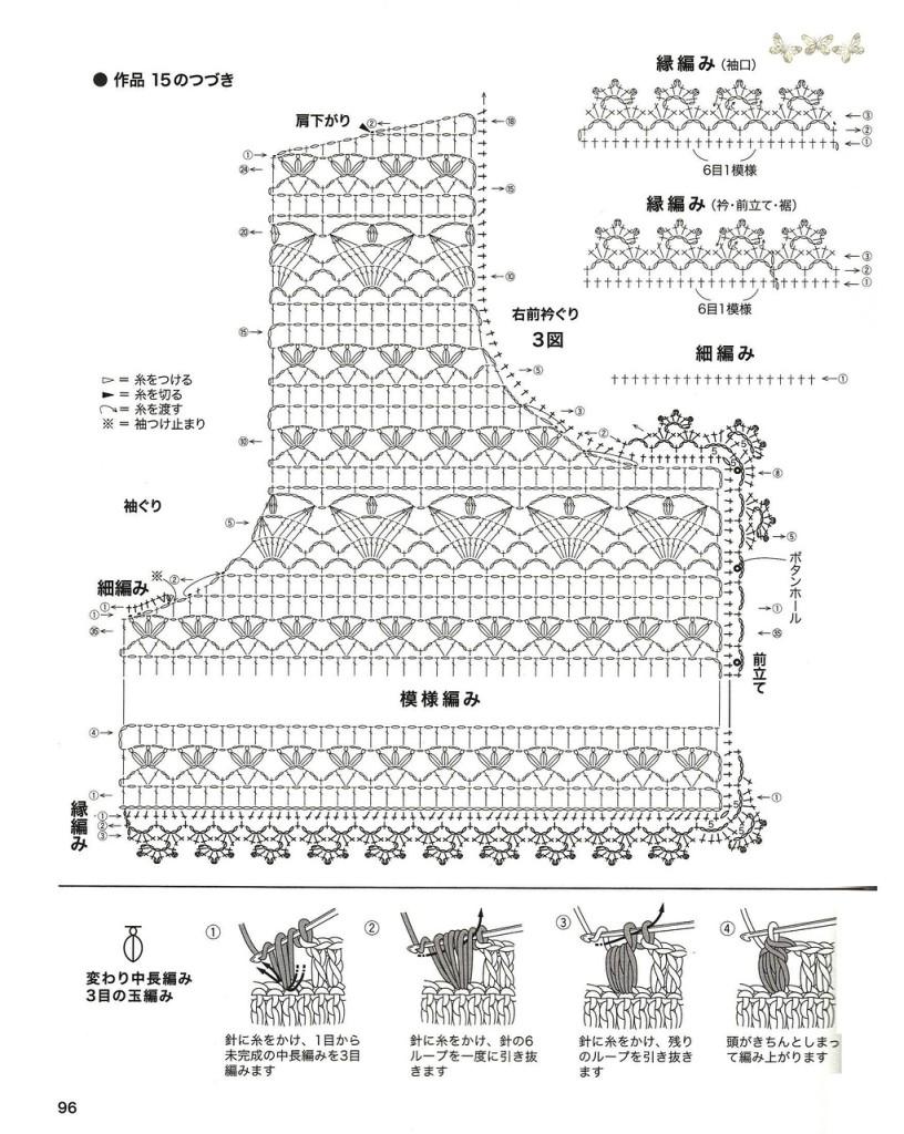 Вязанные кофты крючком японские схемы