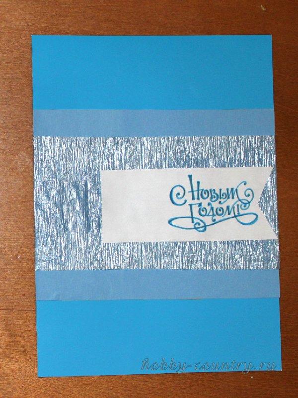 новогодняя открытка мастер класс