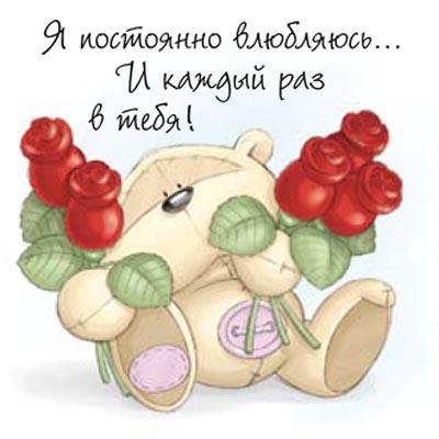 мишка с розами картинки