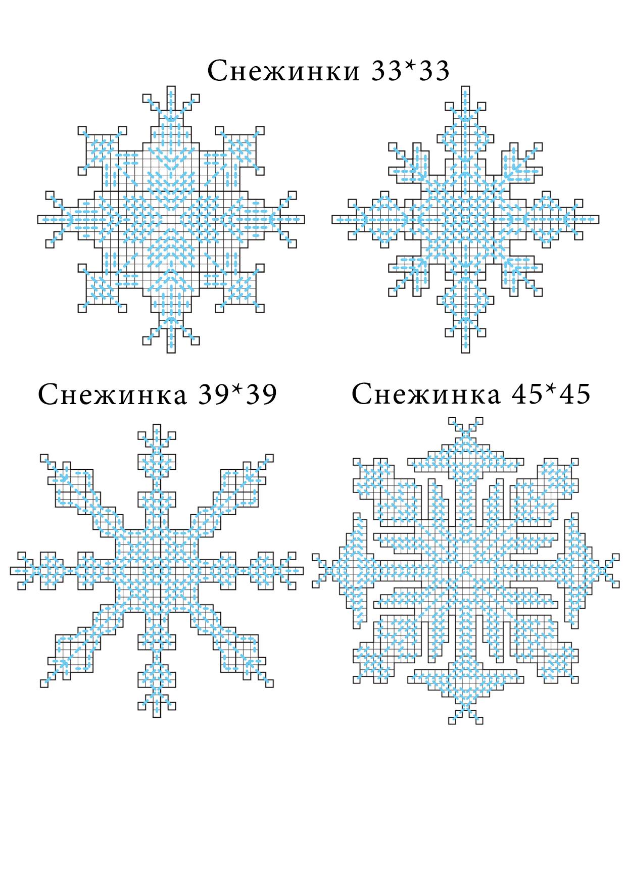схемы вышивки снежинок