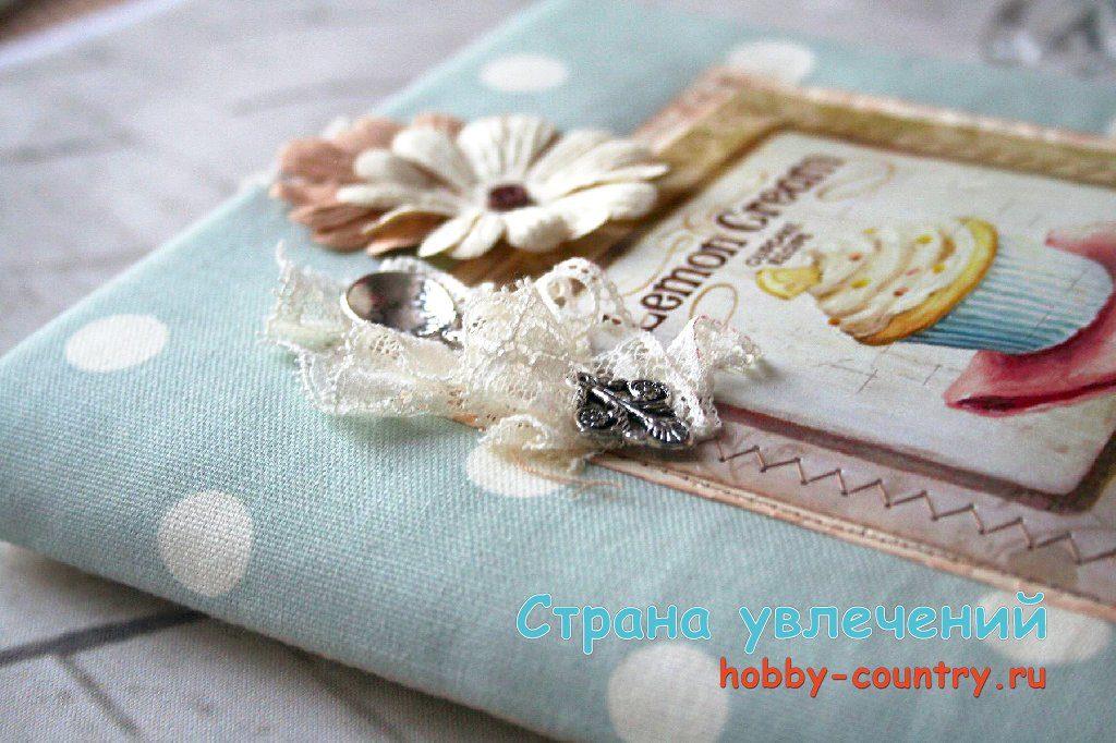 кулинарная книга своими руками скрапбукинг мастер класс