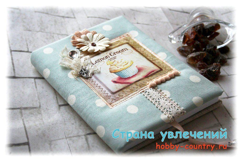 кулинарная книга в стиле скрапбукинг